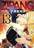 ジパング 深蒼海流(13) (モーニング KC)