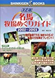 決定版 名馬牧場めぐりガイド〈2002‐2003〉