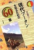 現代ブータンを知るための60章 エリア・スタディーズ