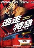 逃走特急 インターシティ・エキスプレス [DVD]