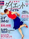 史上最強のダイエットバイブル (日経BPムック—ライフデザイン・シリーズ)