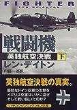 戦闘機—英独航空決戦〈下〉 (ハヤカワ文庫NF)