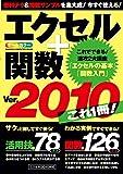 エクセル+関数Ver.2010 これ1冊! コンピュータムック