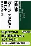 「空間」から読み解く世界史: 馬・航海・資本・電子 (新潮選書)