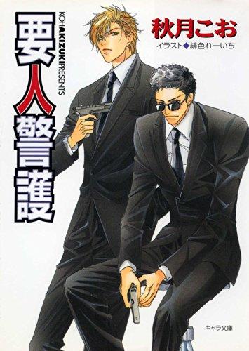 要人警護 (キャラ文庫)