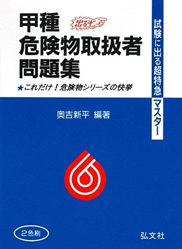 試験に出る超特急マスター 甲種危険物取扱者問題集 (国家・資格シリーズ)