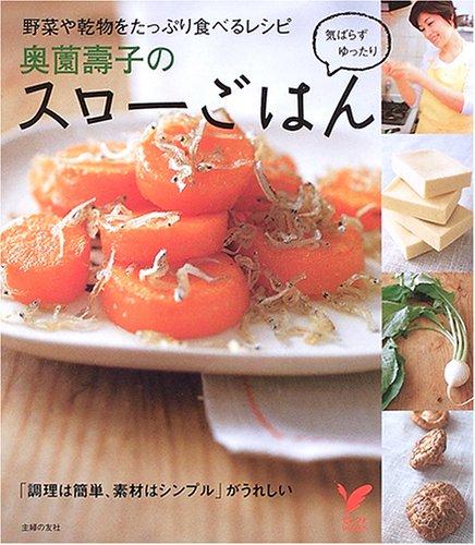 奥薗壽子のスローごはん―野菜や乾物をたっぷり食べるレシピ (セレクトBOOKS)