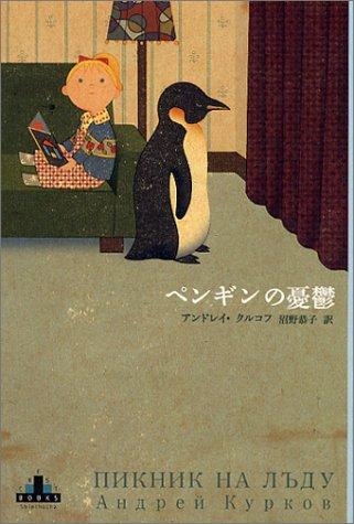 ペンギンの憂鬱