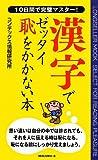 漢字でゼッタイ恥をかかない本