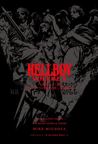 ヘルボーイ:弐 ~チェインド・コフィン[縛られた棺]/滅びの右手~