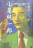 小泉純一郎―血脈の王朝