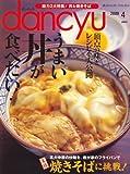 dancyu (ダンチュウ) 2009年 04月号 [雑誌]