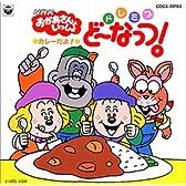 NHK おかあさんといっしょ ドレミファ・どーなっつ! Vol.10
