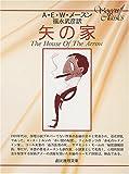 矢の家 (創元推理文庫 113-1)