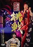 島津亜矢 リサイタル 2010 挑戦 [DVD]