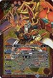 バトルスピリッツ烈火伝第4章BS34X01 戦国龍皇バーニングソウルドラゴン