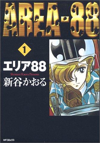 エリア88 (1) (MFコミックス―フラッパーシリーズ)