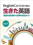 EnglishCentralで学ぶ生きた英語 英語の豆知識から世界の文化まで! Vol.1