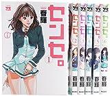 センセ。 コミック 1-8巻セット (ヤングチャンピオンコミックス)