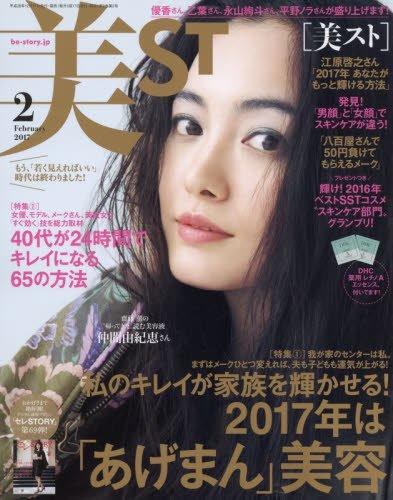 美ST 2017年2月号 大きい表紙画像