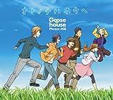 Goose house「オトノナルホウヘ→」
