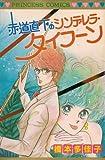 赤道直下のシンデレラ・タイフーン (プリンセスコミックス)