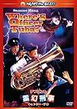 デブゴンの霊幻刑事(キョンシー・デカ) デジタル・リマスター版[DVD]