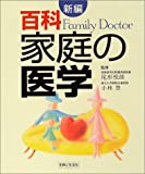 新編 百科 家庭の医学