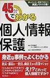 45分でわかる個人情報保護 (日経ベンチャーVブックス)