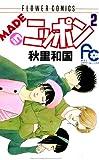 MADE in ニッポン(2) (フラワーコミックス)