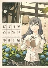 交田稜による漫画版「ビブリア古書堂の事件手帖」第2巻