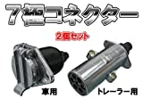 7極配線カプラー!日本流通サイズ!車両側・トレーラー側セット!