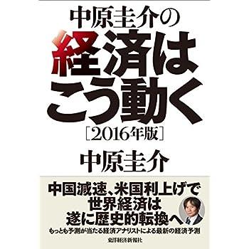 中原圭介の経済はこう動く〔2016年版〕〈電子書籍Kindle版もあります〉
