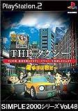 SIMPLE2000シリーズ Vol.48 THE タクシー ~運転手は君だ~