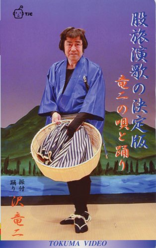VHSビデオ 股旅演歌の決定版 竜二の唄と踊り 5点セット