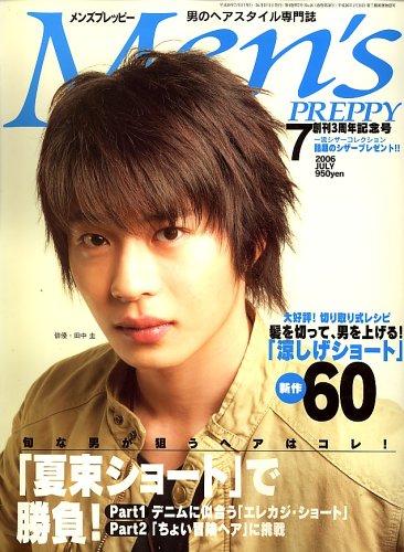 雑誌の表紙を飾る田中圭。