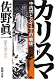 カリスマ—中内功とダイエーの「戦後」〈下〉 (新潮文庫)
