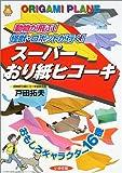 スーパーおり紙ヒコーキ―動物が飛ぶ!怪獣・ロボットが行く! (遊ブックスワイド)