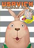 USAVICH プチ・キレ・リミテッドカラー・バッグ BOOK付き ([バラエティ])