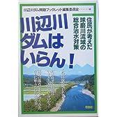 川辺川ダムはいらん!―住民が考えた球磨川流域の総合治水対策