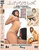 ふたなりレズ [DVD]