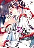 神さまの怨結び (チャンピオンREDコミックス)