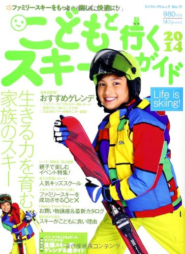 こどもと行くスキーガイド2014 (SJセレクトムック)