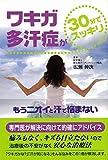 【バーゲンブック】 ワキガ・多汗症が30分でスッキリ