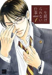 一生続けられない仕事(1) (バンブーコミックス 麗人セレクション)