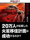 仮想報道~20万人が応募した火星移住計画は成功するのか? 週刊アスキー・ワンテーマ<週刊アスキー・ワンテーマ>