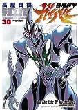 強殖装甲ガイバー(30)<強殖装甲ガイバー> (角川コミックス・エース)