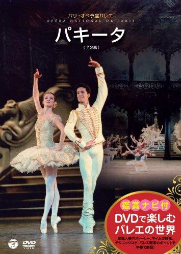 DVDで楽しむバレエの世界[鑑賞ナビ付] パリ・オペラ座バレエ「パキータ」(全2幕)