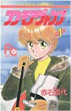 ワン・モア・ジャンプ(1) (ちゃおコミックス)