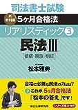 司法書士試験 リアリスティック3 民法III[債権・親族・相続]